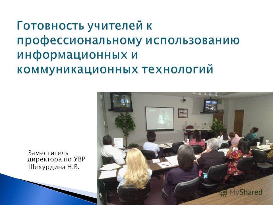 Заместитель директора по УВР Шехурдина Н.В.