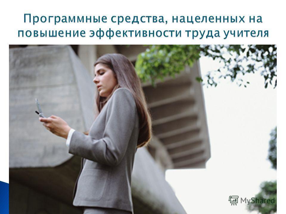 средства доступа к информационным ресурсам и электронным изданиям, необходимым учителю для осуществления своей профессиональной деятельности, при этом эти ресурсы и издания могут находиться в локальной компьютерной сети школы, храниться в электронном