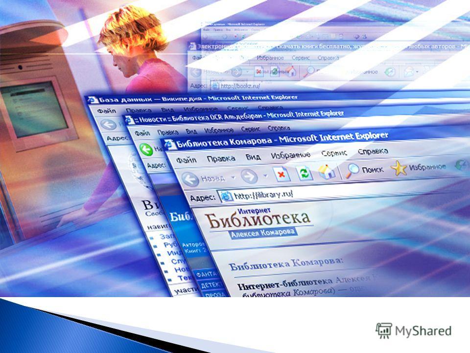 Информатизация образования – это процесс обеспечения сферы образования методологией, технологией и практикой разработки и оптимального использования современных информационно – коммуникационных технологий, ориентированных на реализацию психолого – пе