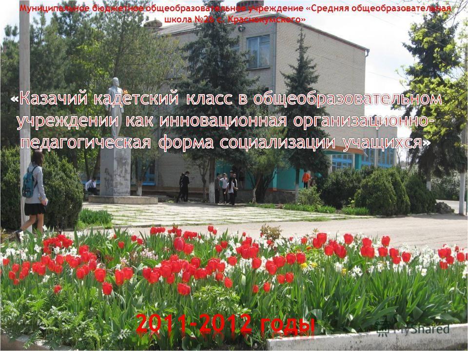 Муниципальное бюджетное общеобразовательное учреждение «Средняя общеобразовательная школа 26 с. Краснокумского»