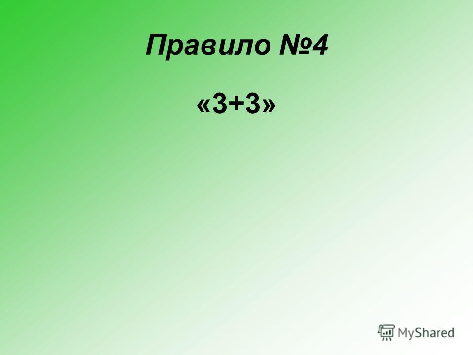 Правило 4 «3+3»