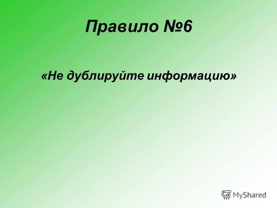 Правило 6 «Не дублируйте информацию»