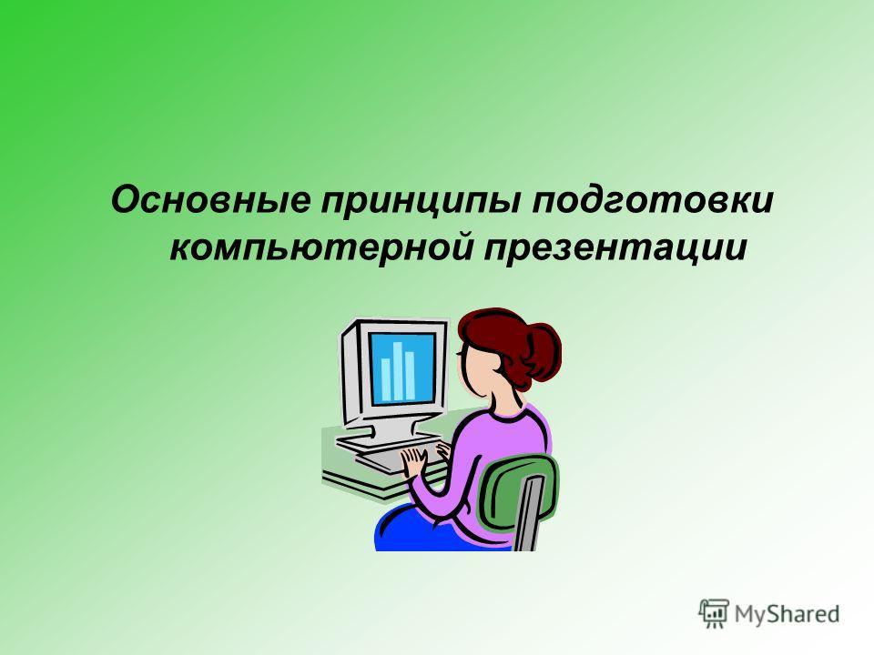 Основные принципы подготовки компьютерной презентации