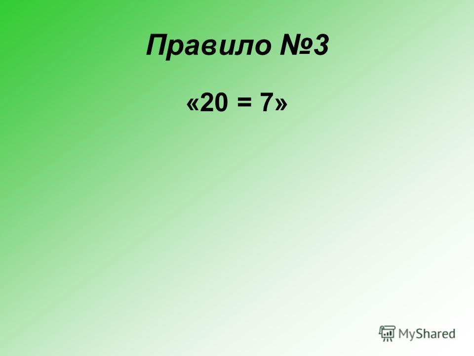 Правило 3 «20 = 7»