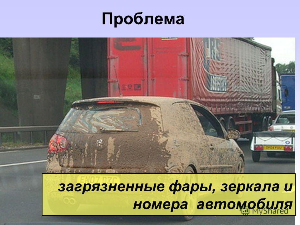 Проблема загрязненные фары, зеркала и номера автомобиля