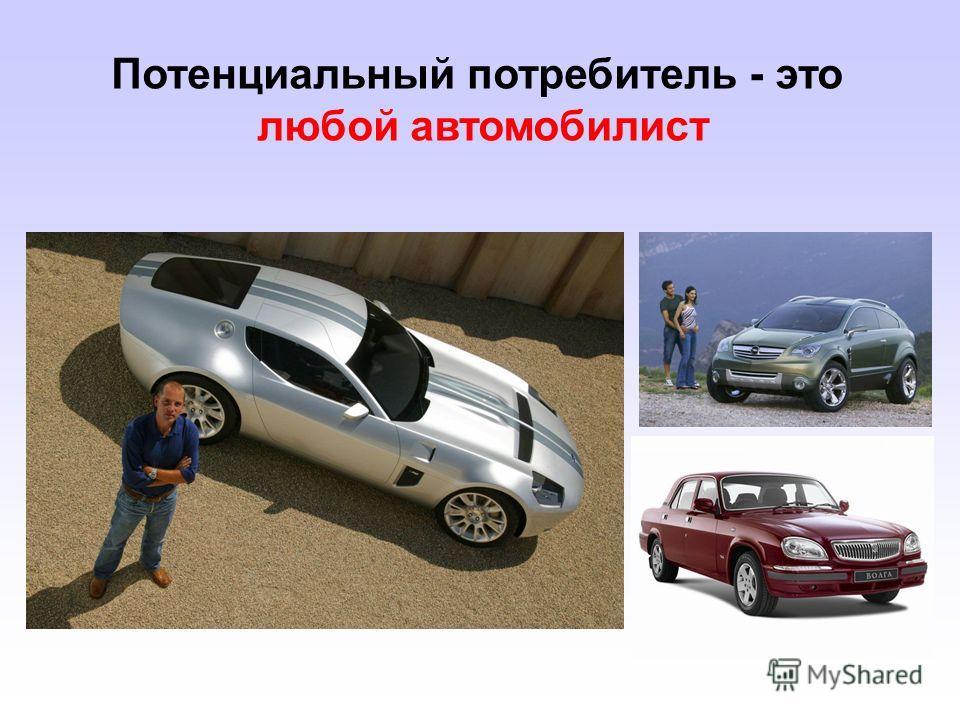 Потенциальный потребитель - это любой автомобилист