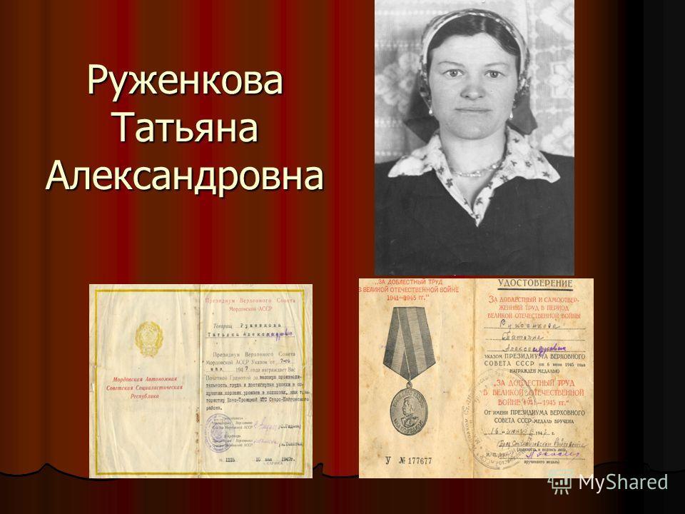 Руженкова Татьяна Александровна