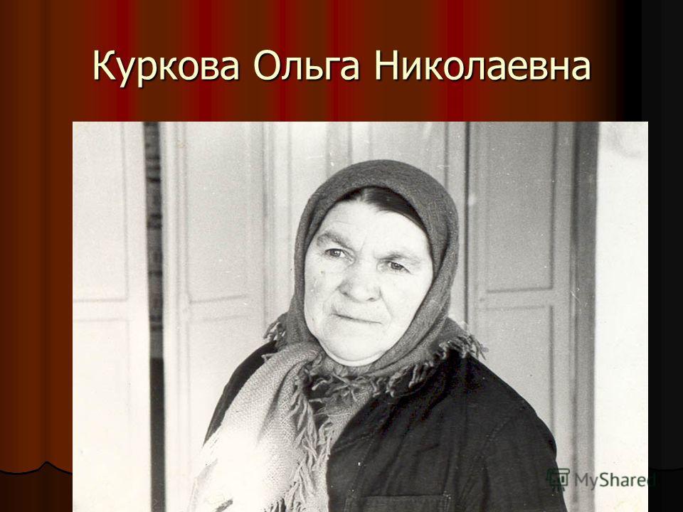 Куркова Ольга Николаевна