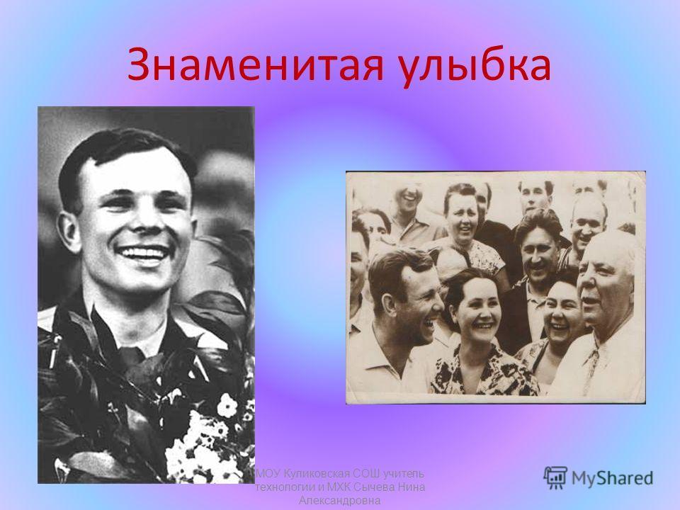МОУ Куликовская СОШ учитель технологии и МХК Сычева Нина Александровна Знаменитая улыбка