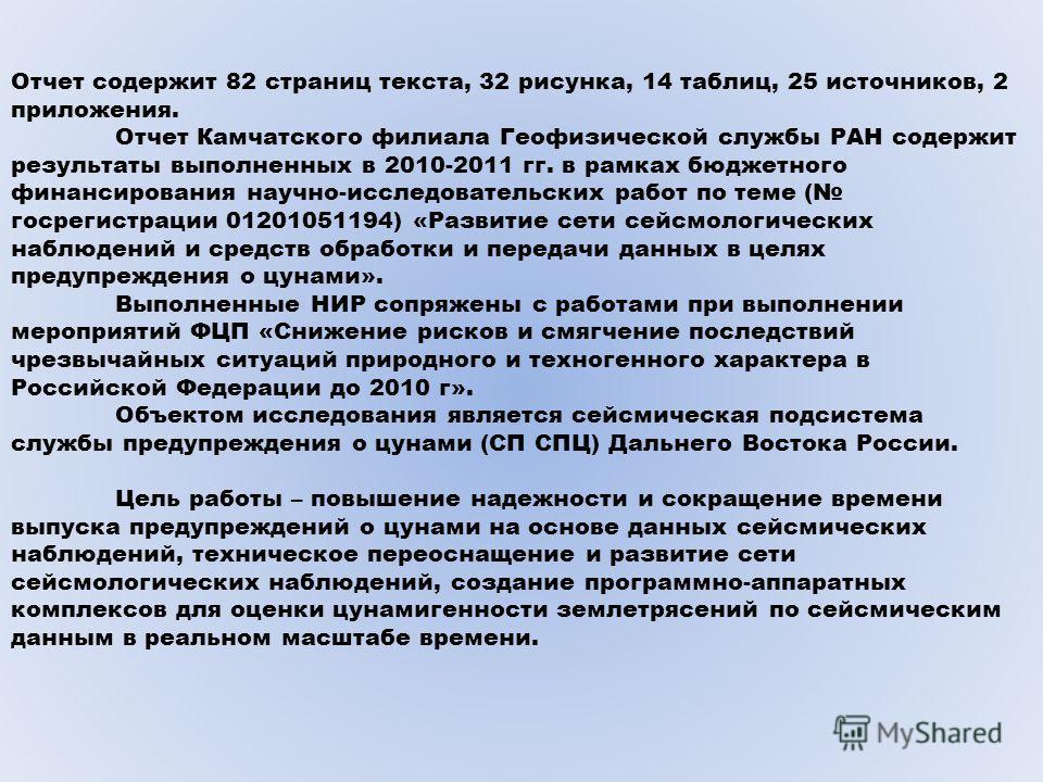 Отчет содержит 82 страниц текста, 32 рисунка, 14 таблиц, 25 источников, 2 приложения. Отчет Камчатского филиала Геофизической службы РАН содержит результаты выполненных в 2010-2011 гг. в рамках бюджетного финансирования научно-исследовательских работ