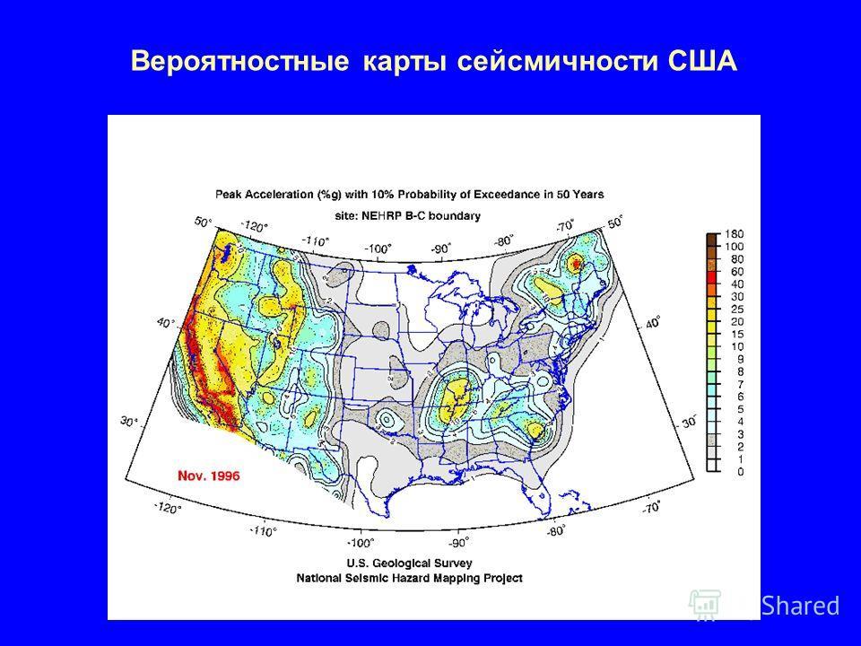Вероятностные карты сейсмичности США