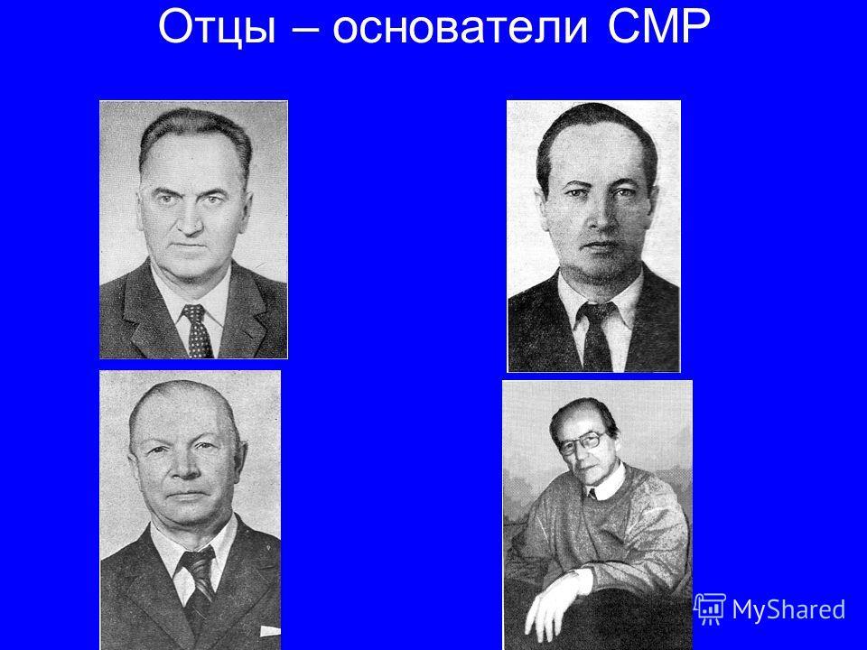 Отцы – основатели СМР