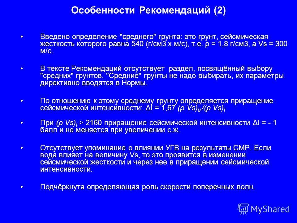 Особенности Рекомендаций (2) Введено определение