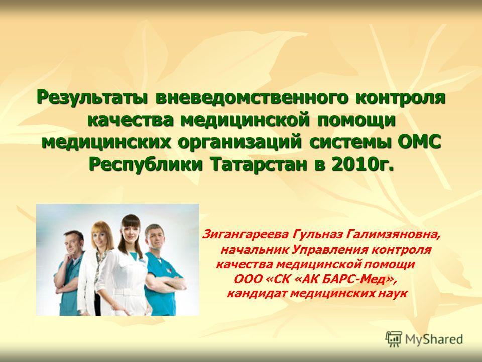 Результаты вневедомственного контроля качества медицинской помощи медицинских организаций системы ОМС Республики Татарстан в 2010г. Результаты вневедомственного контроля качества медицинской помощи медицинских организаций системы ОМС Республики Татар