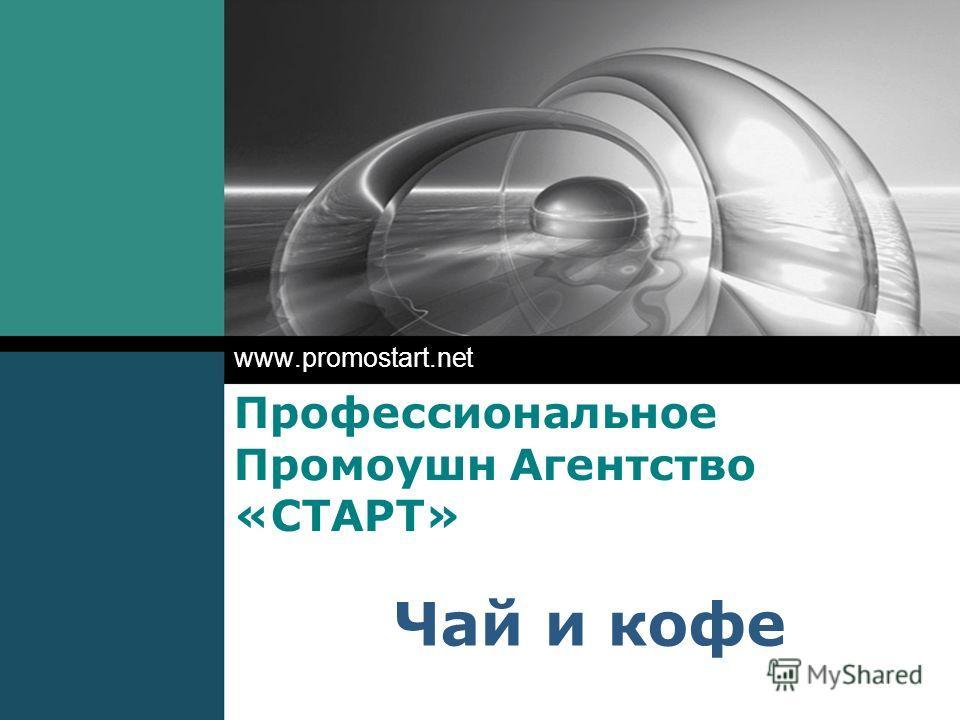 www.promostart.net Профессиональное Промоушн Агентство «СТАРТ» Чай и кофе