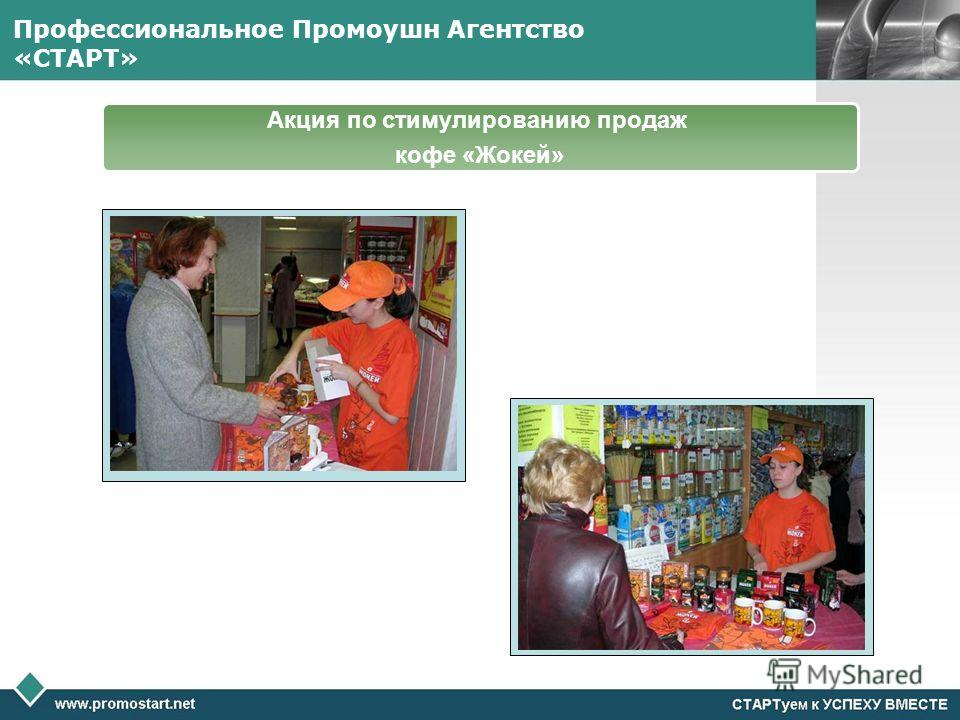 Профессиональное Промоушн Агентство «СТАРТ» Акция по стимулированию продаж кофе «Жокей»