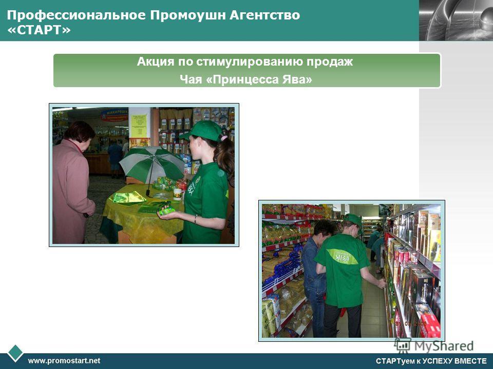 Профессиональное Промоушн Агентство «СТАРТ» Акция по стимулированию продаж Чая «Принцесса Ява»
