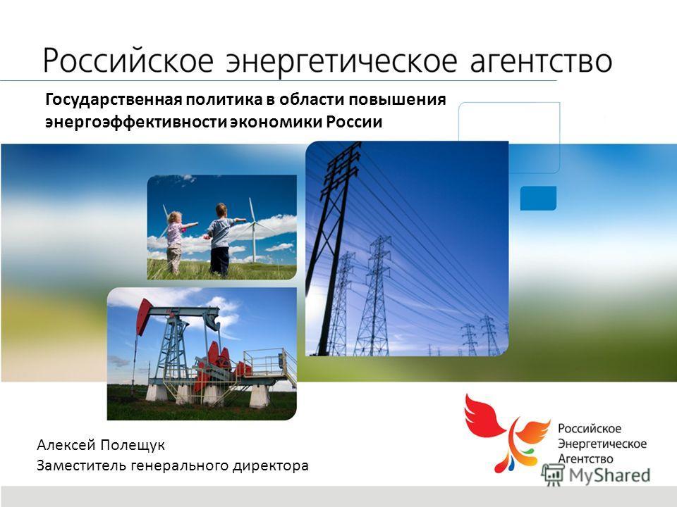 Source: Алексей Полещук Заместитель генерального директора Государственная политика в области повышения энергоэффективности экономики России