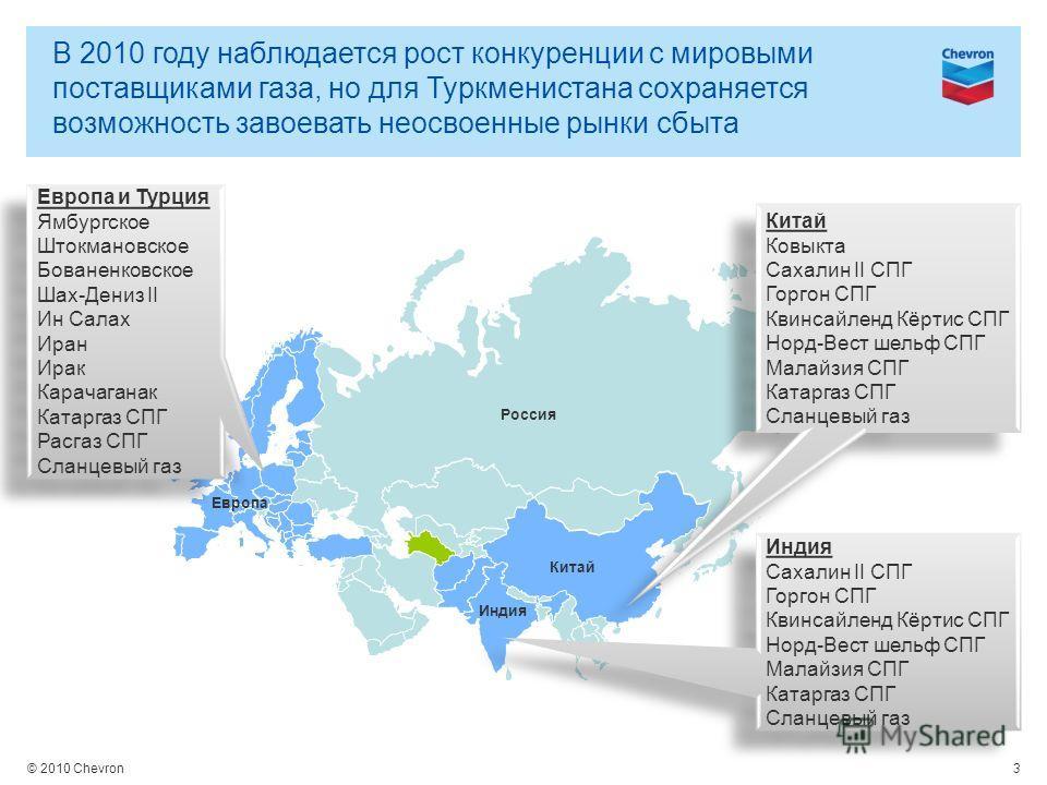 © 2010 Chevron 3 В 2010 году наблюдается рост конкуренции с мировыми поставщиками газа, но для Туркменистана сохраняется возможность завоевать неосвоенные рынки сбыта Европа и Турция Ямбургское Штокмановское Бованенковское Шах-Дениз II Ин Салах Иран