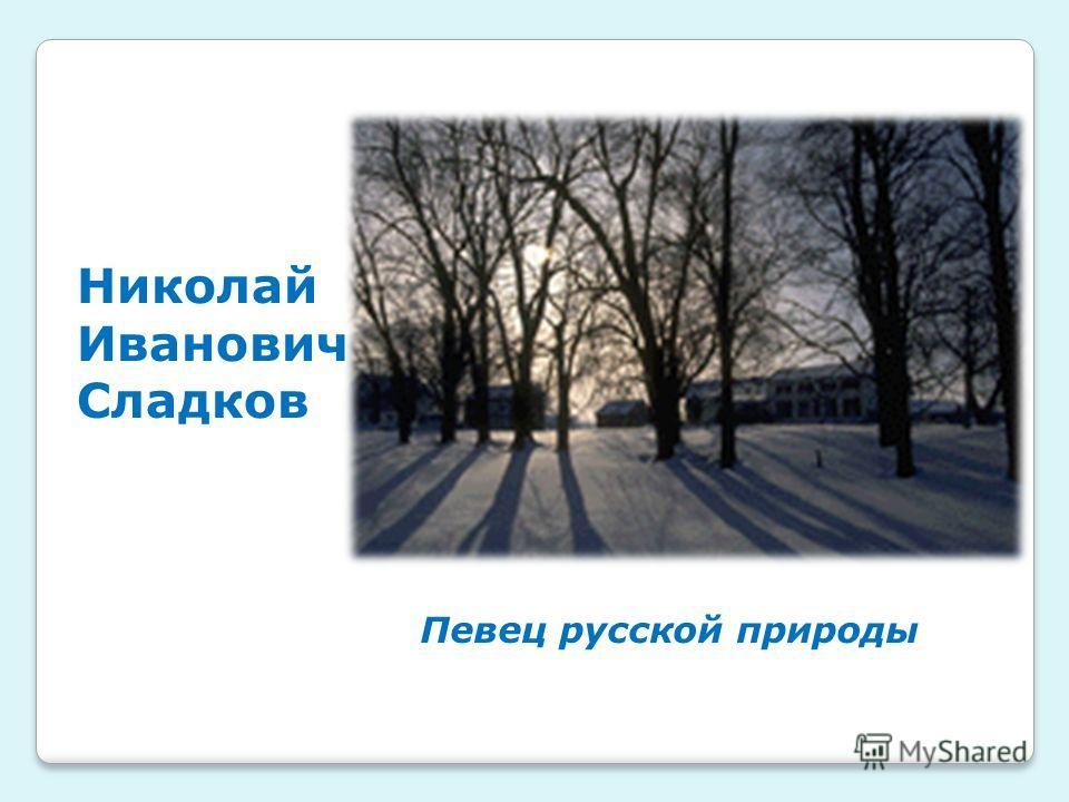 Николай Иванович Сладков Певец русской природы