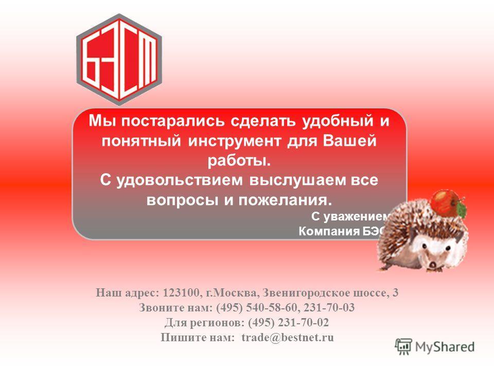 Наш адрес: 123100, г.Москва, Звенигородское шоссе, 3 Звоните нам: (495) 540-58-60, 231-70-03 Для регионов: (495) 231-70-02 Пишите нам: trade@bestnet.ru Мы постарались сделать удобный и понятный инструмент для Вашей работы. С удовольствием выслушаем в