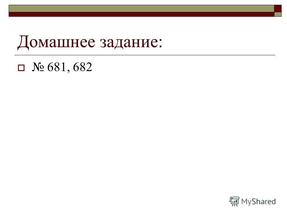 Домашнее задание: 681, 682