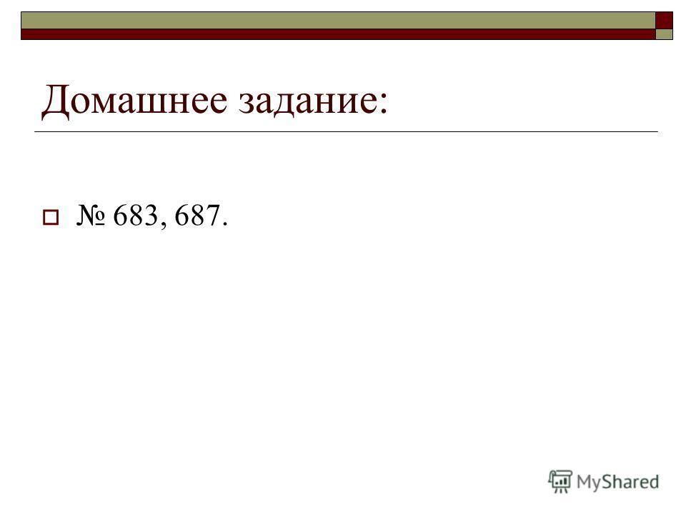 Домашнее задание: 683, 687.
