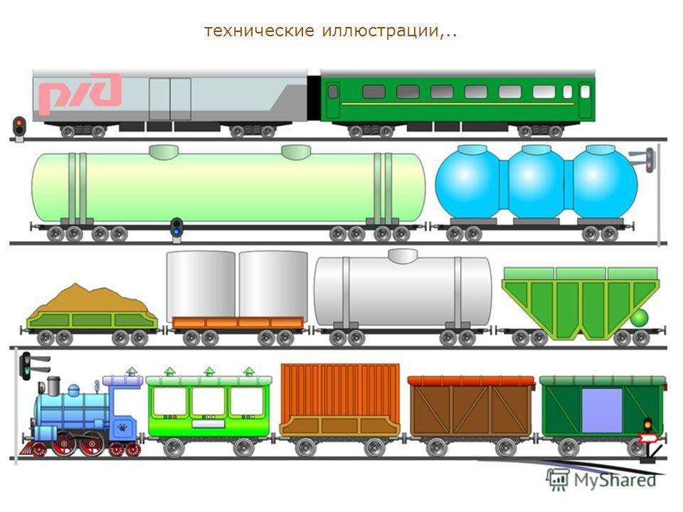 технические иллюстрации,..