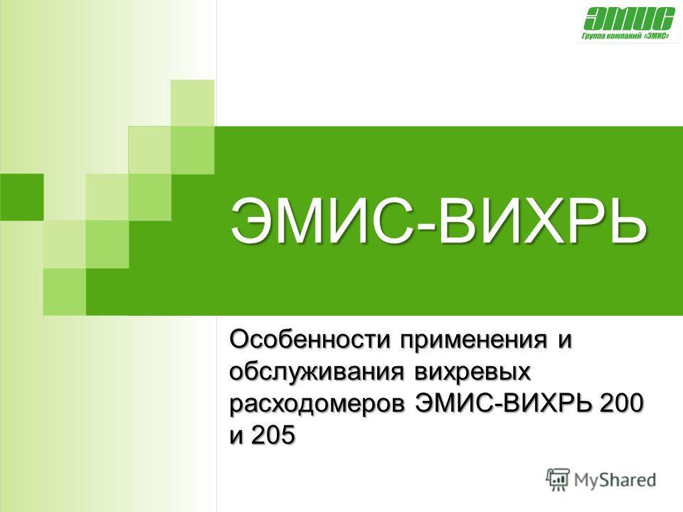 ЭМИС-ВИХРЬ Особенности применения и обслуживания вихревых расходомеров ЭМИС-ВИХРЬ 200 и 205