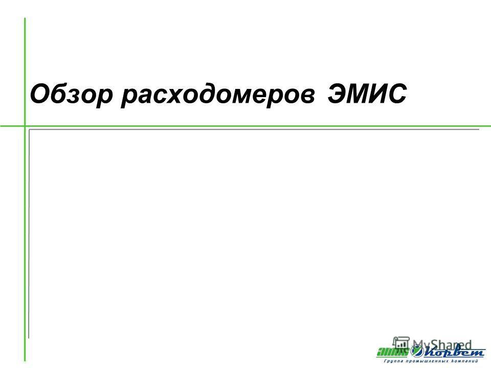 Обзор расходомеров ЭМИС