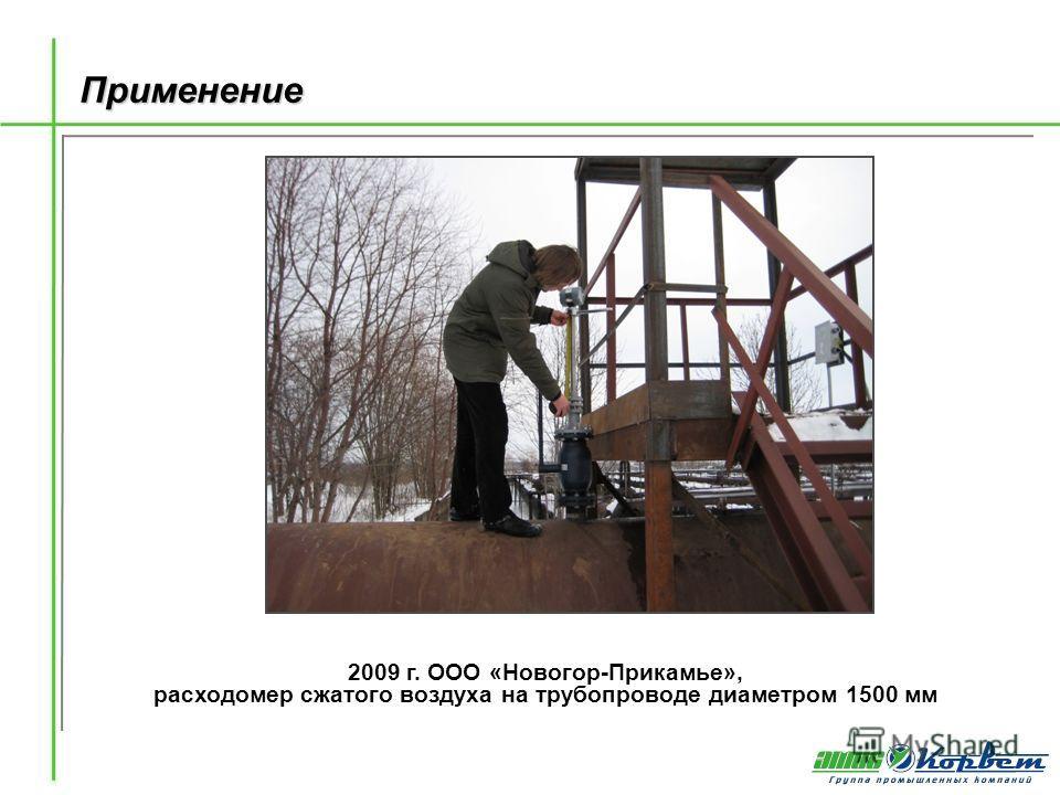 ПрименениеПрименение 2009 г. ООО «Новогор-Прикамье», расходомер сжатого воздуха на трубопроводе диаметром 1500 мм