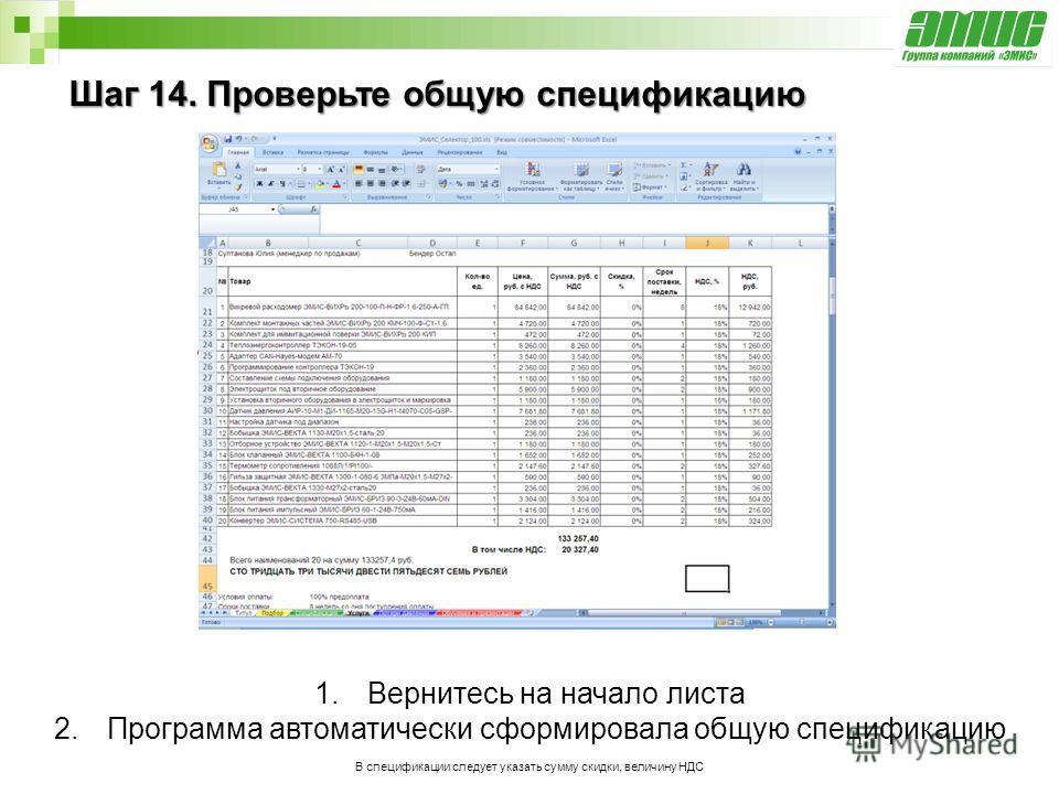 1.Выберите уровень услуг и дополнительных сервисов Спрашивайте наличие сертификата авторизованных партнеров ЭМИС у Ваших поставщиков услуг проектирования, монтажа и обслуживания оборудования Шаг 13. Закажите услуги