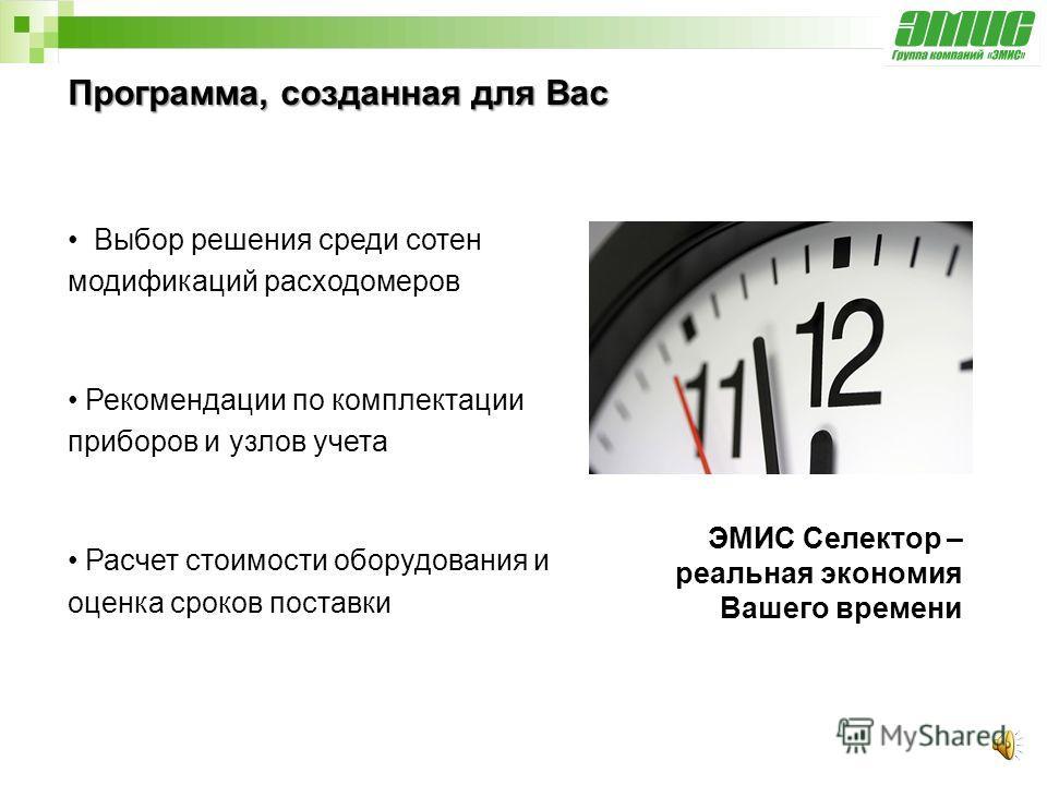 Расход пара за 15 минут Делайте проекты по учету и автоматизации быстрее вместе с ЭМИС