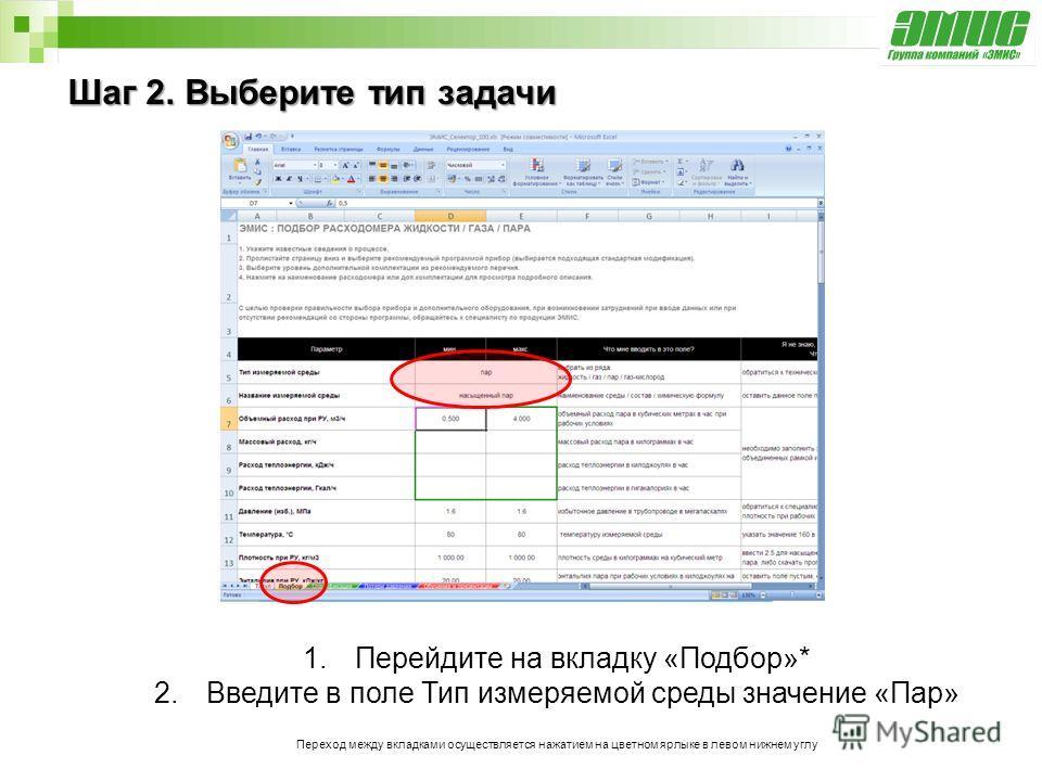 Шаг 1. Скачайте программу Селектор Наберите в строке поиска по сети Интернет фразу «ЭМИС Селектор» и скачайте последнюю версию программы* Рекомендуем скачивать последнюю версию программы с официального сайта ЭМИС http://www.emis-kip.ru/pics/files/106