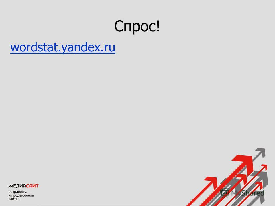 Спрос! wordstat.yandex.ru