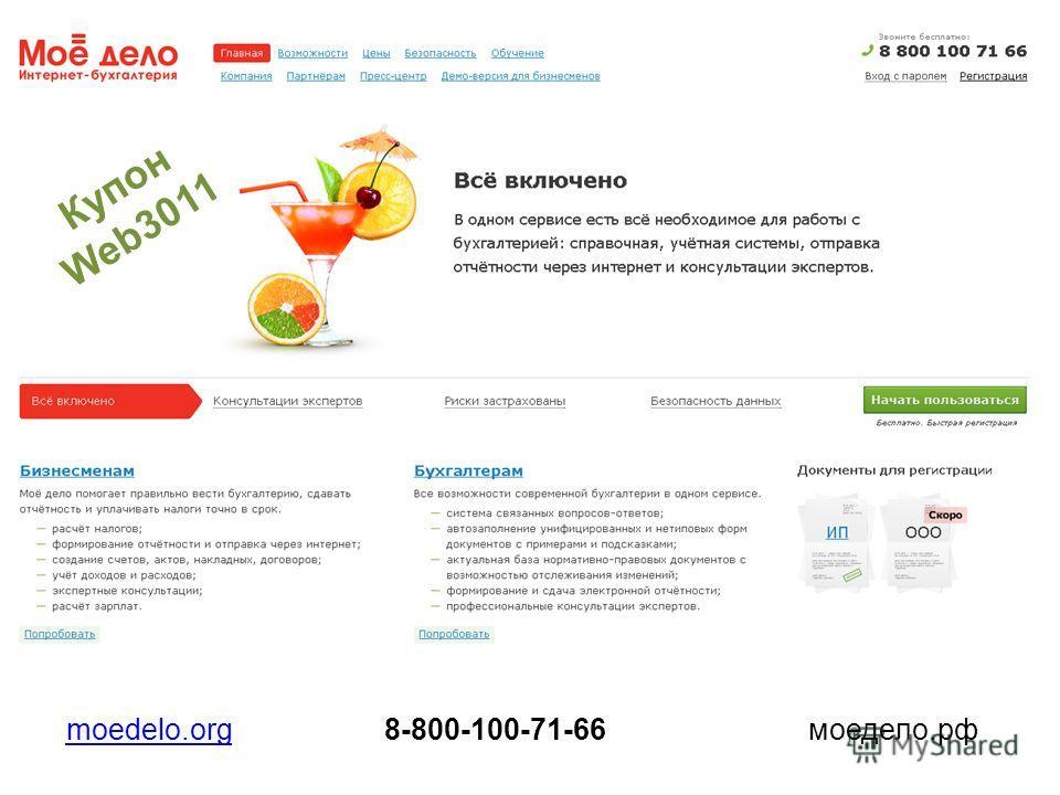 moedelo.orgmoedelo.org 8-800-100-71-66моедело.рф Купон Web3011