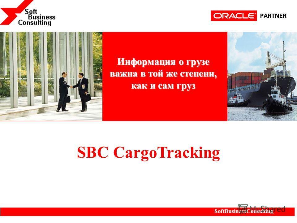 SBC CargoTracking Информация о грузе важна в той же степени, как и сам груз