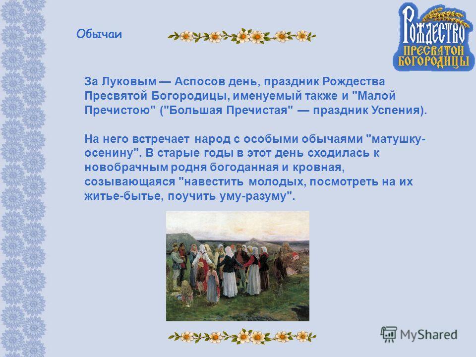 Обычаи За Луковым Аспосов день, праздник Рождества Пресвятой Богородицы, именуемый также и