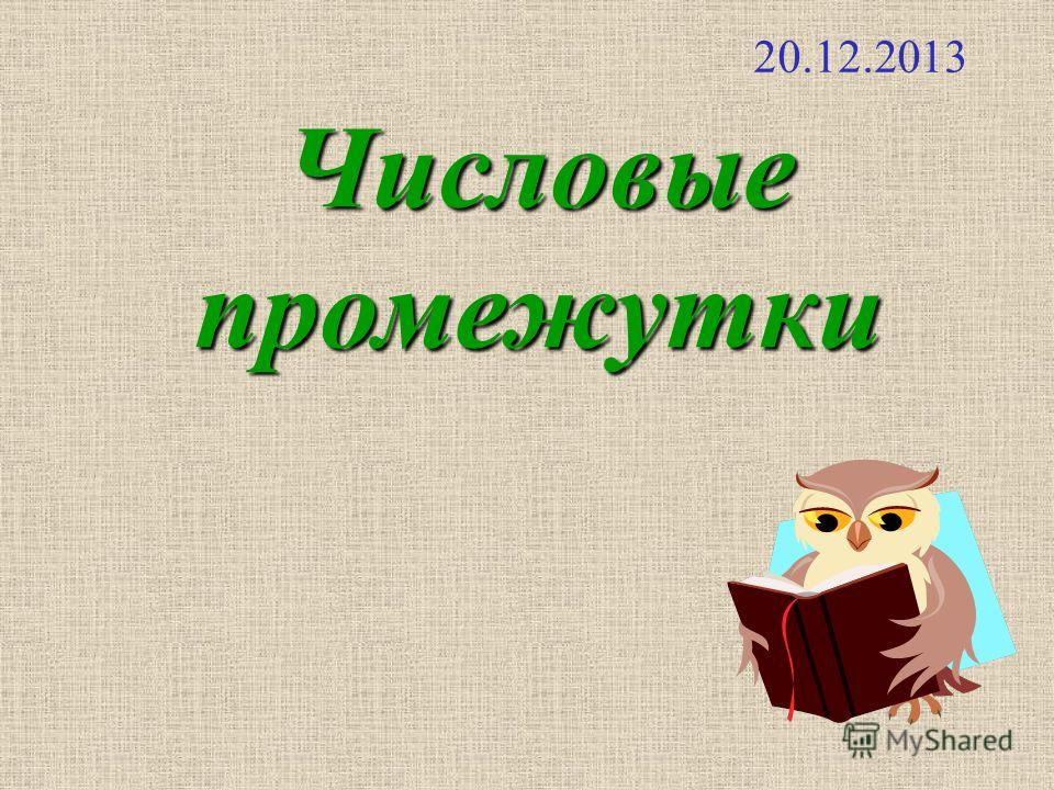 Числовые промежутки 20.12.2013