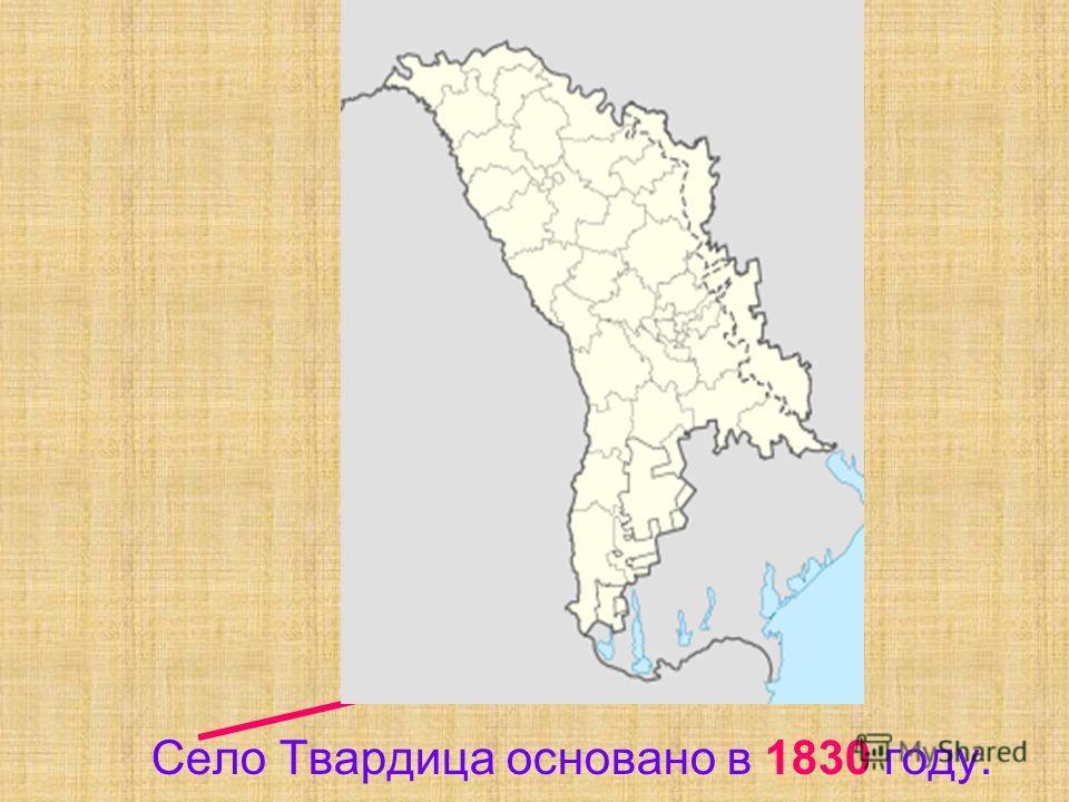 Село Твардица основано в 1830 году.