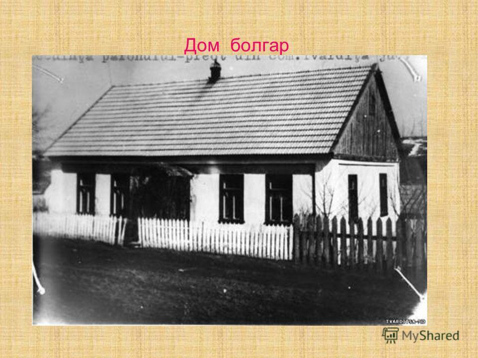 Дом болгар