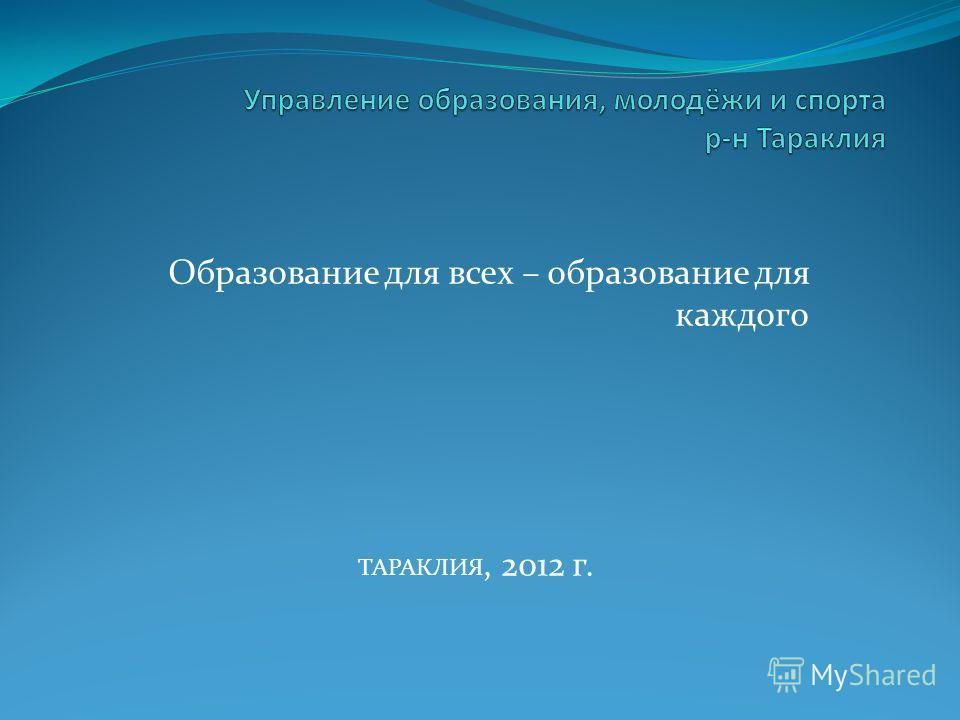 Образование для всех – образование для каждого ТАРАКЛИЯ, 2012 г.