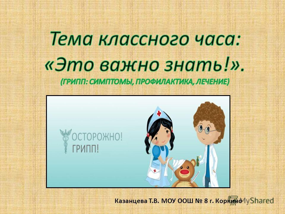 Казанцева Т.В. МОУ ООШ 8 г. Коркино