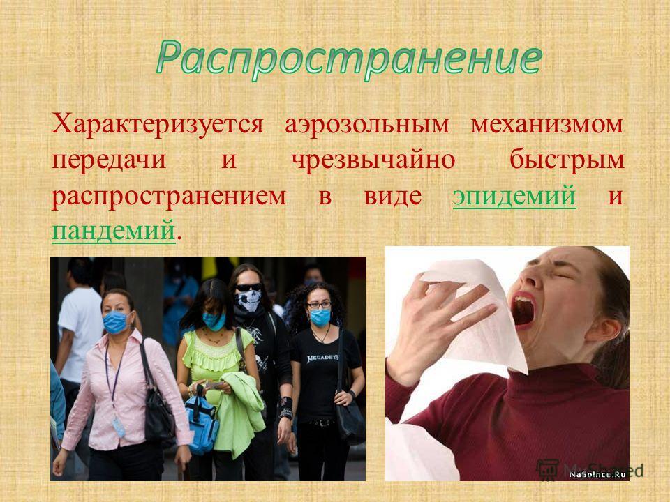 Характеризуется аэрозольным механизмом передачи и чрезвычайно быстрым распространением в виде эпидемий и пандемий.