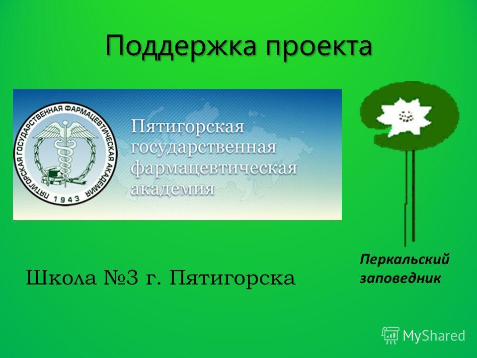 Поддержка проекта Перкальский заповедник Школа 3 г. Пятигорска