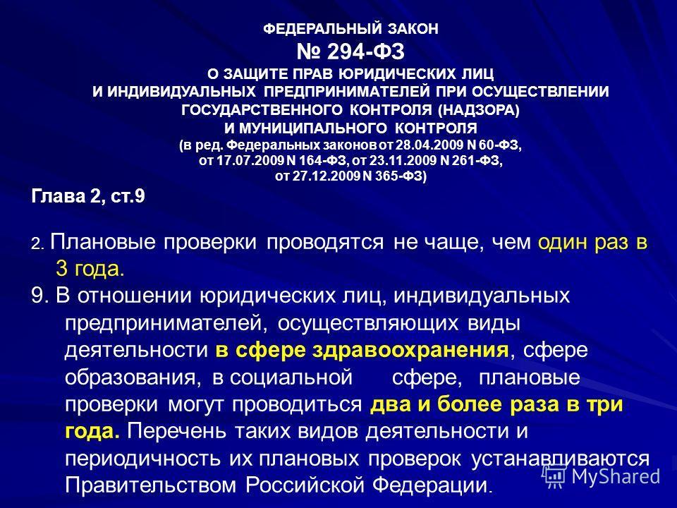 ФЕДЕРАЛЬНЫЙ ЗАКОН 294-ФЗ О ЗАЩИТЕ ПРАВ ЮРИДИЧЕСКИХ ЛИЦ И ИНДИВИДУАЛЬНЫХ ПРЕДПРИНИМАТЕЛЕЙ ПРИ ОСУЩЕСТВЛЕНИИ ГОСУДАРСТВЕННОГО КОНТРОЛЯ (НАДЗОРА) И МУНИЦИПАЛЬНОГО КОНТРОЛЯ (в ред. Федеральных законов от 28.04.2009 N 60-ФЗ, от 17.07.2009 N 164-ФЗ, от 23.