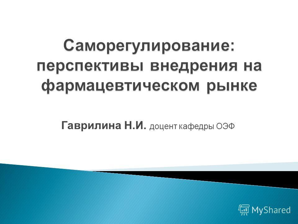 Гаврилина Н.И. доцент кафедры ОЭФ