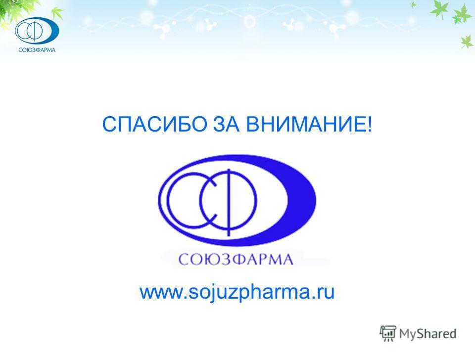 СПАСИБО ЗА ВНИМАНИЕ! www.sojuzpharma.ru
