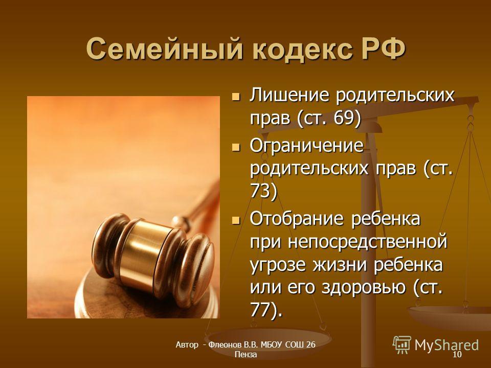 Семейный кодекс РФ Лишение родительских прав (ст. 69) Лишение родительских прав (ст. 69) Ограничение родительских прав (ст. 73) Ограничение родительских прав (ст. 73) Отобрание ребенка при непосредственной угрозе жизни ребенка или его здоровью (ст. 7
