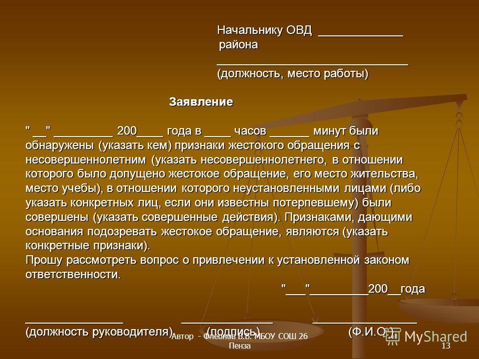 Начальнику ОВД _____________ района _____________________________ (должность, место работы) Заявление